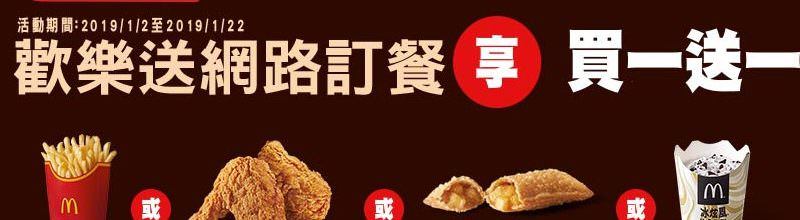 麥當勞歡樂送網路訂餐買一送一‧薯條/勁辣香雞翅/蘋果派/冰炫風
