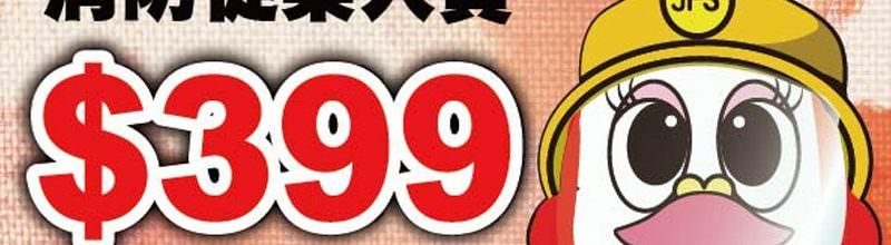 劍湖山遊樂園警消人員門票優惠方案‧特價$399