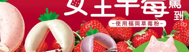 Mister Donut 多拿滋女王草莓季買3送1 優惠活動