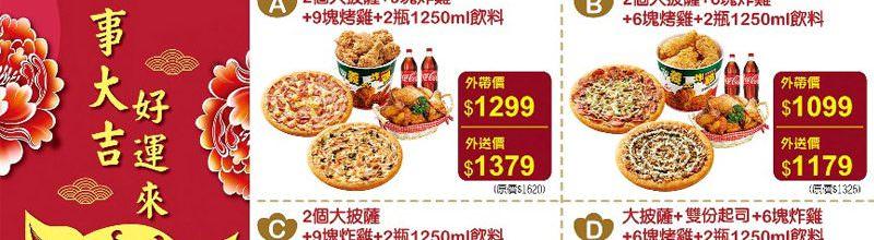 拿坡里披薩新年套餐‧外帶大披薩$269/小披薩$169 優惠