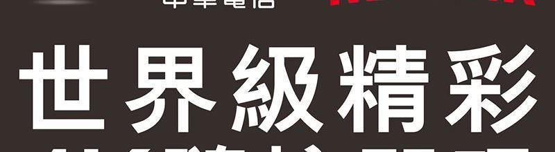 Netflix 中華電信 MOD 優惠方案‧費率 330~2625 線上影音串流