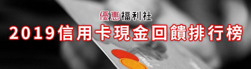 2019 信用卡現金回饋排行‧玉山Pi/台新FlyGo/渣打御璽卡無上限優惠