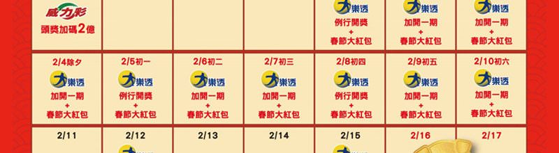 108 台灣彩券春節大紅包‧2019 大樂透加碼號碼/威力彩過年開獎