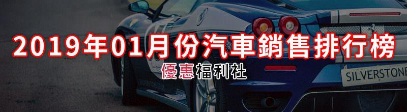 2019年01月份汽車銷售排行榜‧國產/進口車熱賣前十名