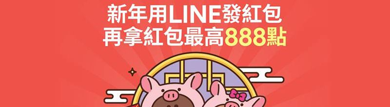 LINE Pay 發紅包賺回饋‧拿紅包最高 888 點優惠