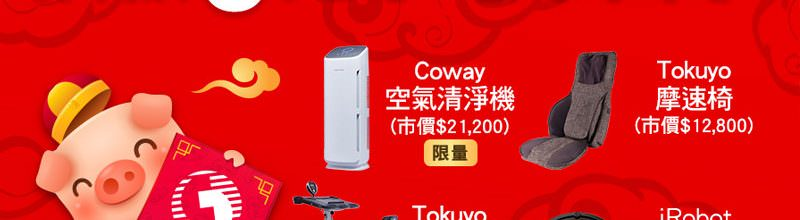 2019 中華電信上網吃到飽送掃地機器人、按摩器、萬用鍋家電