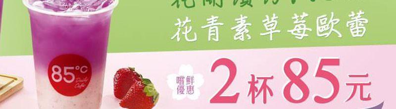 85度C花青素草莓歐雷新上市‧兩杯只要$85