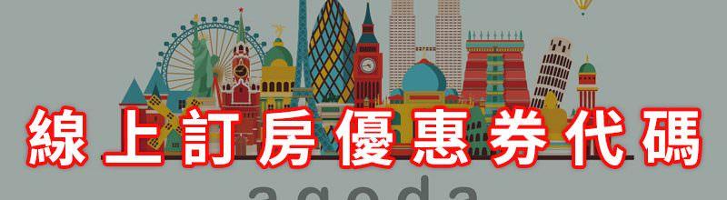 Agoda Coupon 優惠代碼序號‧旅館/飯店/酒店網路訂房現金回饋