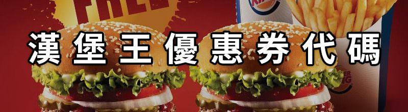 漢堡王優惠券代碼序號‧雞塊套餐/薯條回饋折抵 Burger King Coupon