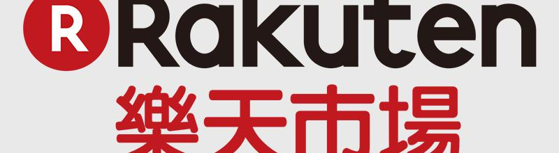樂天市場優惠代碼‧Rakuten Coupon 網路購物回饋抵用券序號