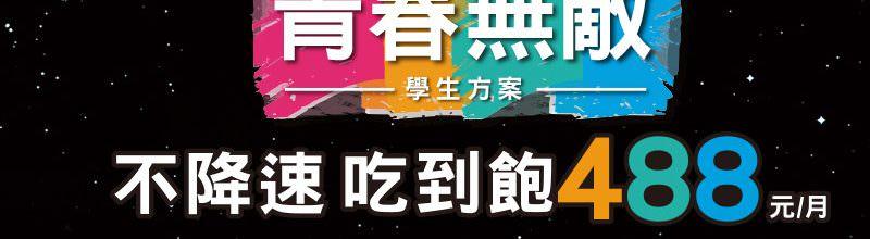 2019 中華電信青春無敵學生方案‧購機費率$388/588/688優惠