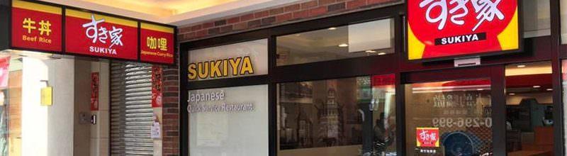 すき家 Sukiya 食其家新竹店開幕‧丼物蓋飯/咖哩飯送限量環保購物袋
