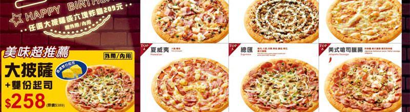 2019 拿坡里生日慶‧比薩/炸雞塊/香草烤雞翅優惠方案