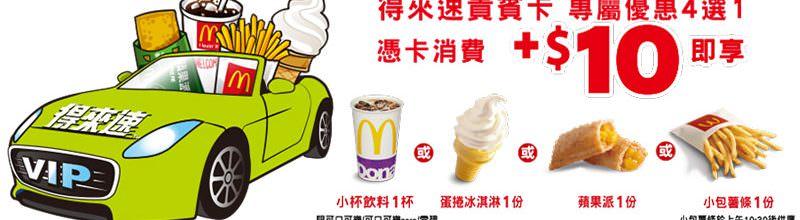 2019 麥當勞得來速VIP優惠‧10元加購飲料/蛋捲冰淇淋/蘋果派/薯條