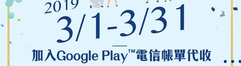 中華電信 Google Play 帳單代收優惠方案‧抽7-11禮券/家電/咖啡兌換券