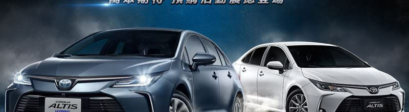 2019 Toyota Altis 新車上市優惠‧汽油/油電版本車價懶人包