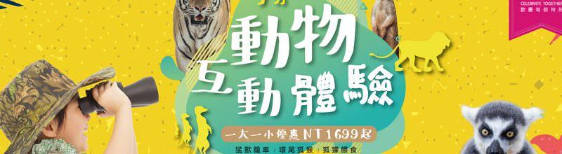 六福村動物體驗營親子套票優惠‧猛獸籠車/環尾狐猴/狐獴餵食秀方案