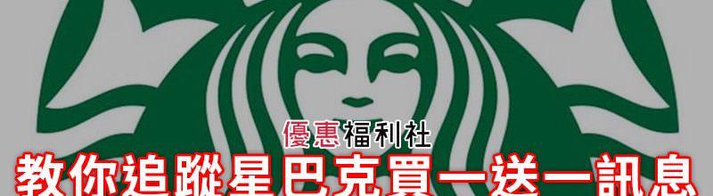 星巴克買一送一活動追蹤‧Starbucks 咖啡/蛋糕優惠推播