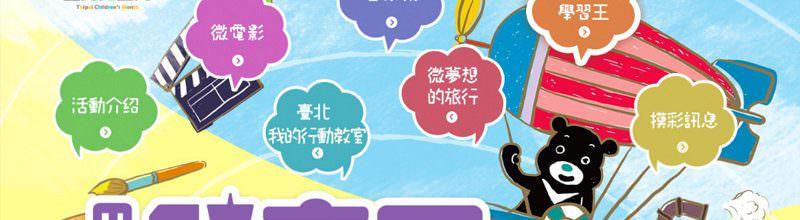 2019臺北兒童月‧兒童新樂園/動物園/運動中心/博物館門票優惠