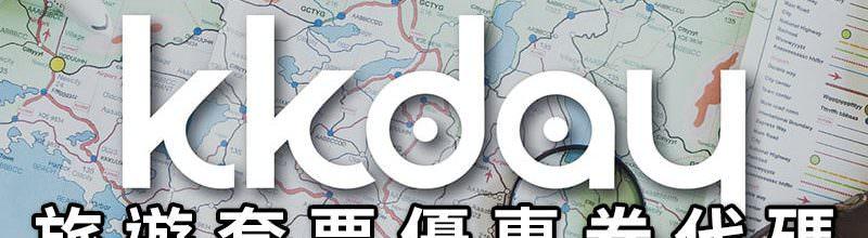 KKday 折扣代碼優惠序號‧旅遊行程/遊樂園門票/交通券最划算