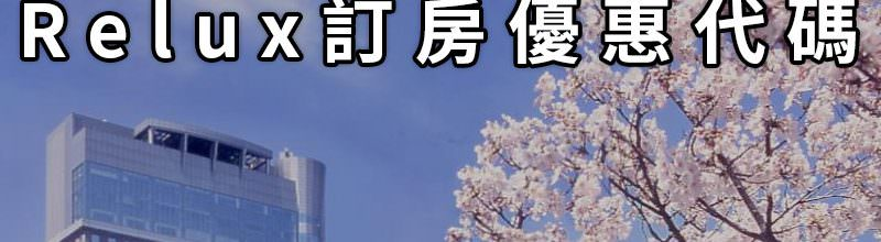 Relux Coupon 優惠券序號‧日本旅館/溫泉飯店/民宿網路訂房折扣