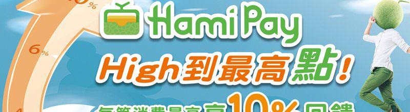 2019 Hami Pay 行動支付‧中華電信消費 6% Hami Point 回饋