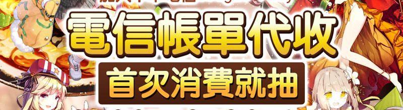 2019中華電信帳單代收‧Google Play抽遊戲虛寶/氣泡水機/7-11禮券