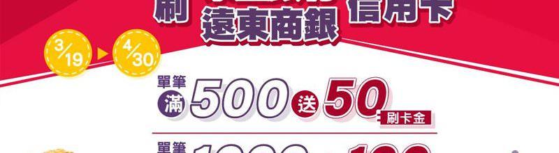 肯德基網路訂餐刷卡‧永豐/遠東銀信用卡滿500送50