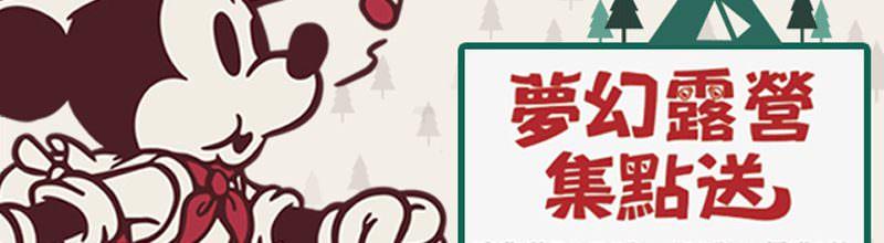 7-11迪士尼夢幻露營集點送‧露營桌椅/帳篷/睡袋加價購