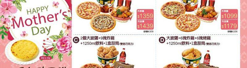 2019拿坡里母親節套餐‧外帶披薩/炸雞/烤雞優惠折扣