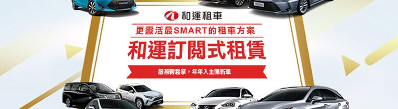 Toyota、Lexus 汽車以租代購‧和運訂閱式租賃方案優惠