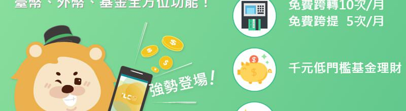 第一銀行 iLEO 數位帳戶網路銀行‧免費跨轉提款/台幣活存1.2%