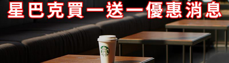 星巴克買一送一最新優惠活動‧咖啡/飲料回饋 Starbucks Coupon