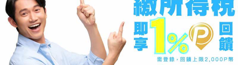 玉山 Pi 錢包信用卡繳稅 1% 回饋‧5-8 月海外消費 3% 優惠
