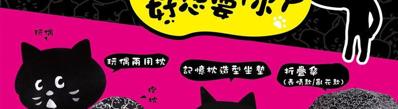 2019全家超商黑貓NYA集點‧滿額換購圍裙/馬克杯/杯墊/玩偶