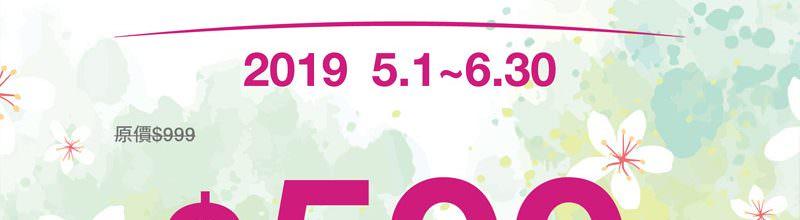 2019新竹春遊專案加碼‧六福村門票4張$599/人優惠票