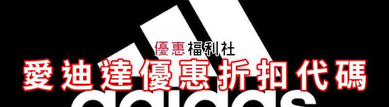 愛迪達折扣優惠序號‧adidas Coupon 網購運動用品回饋代碼