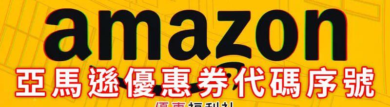 亞馬遜優惠折扣代碼 Amazon Coupon‧網購特價商品目錄序號