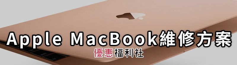 Apple MacBook 蘋果筆電免費維修方案‧螢幕/鍵盤故障送修服務
