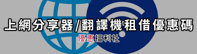 GLOBAL WiFi Coupon 折扣序號‧上網分享器/翻譯機租借優惠碼