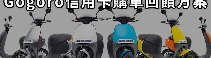 Gogoro 電動車刷信用卡優惠活動‧銀行刷卡購車現金折扣方案