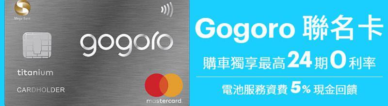 兆豐 Gogoro 聯名信用卡‧電池服務5%回饋/一般消費最高1.5%