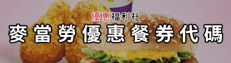 麥當勞優惠序號‧Mcdonalds Coupon 超值全餐薯條餐券代碼