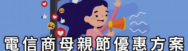 2020母親節手機資費優惠方案‧中華電/台灣大/遠傳網路吃到飽