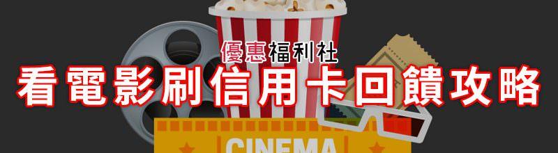 2019電影信用卡現金回饋‧威秀/國賓/秀泰影城刷卡購票折扣