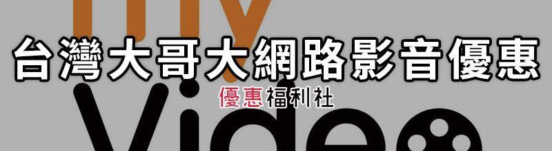myVideo優惠折扣代碼序號‧台灣大哥大網路影音平台免費試用