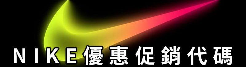 Nike Coupon 優惠折扣代碼‧耐吉球鞋/運動用品促銷網購序號
