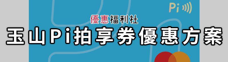 玉山Pi拍錢包信用卡拍享券‧兌換家樂福/大潤發/遠東禮券神卡