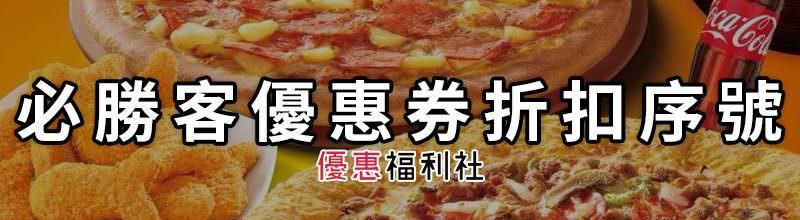 必勝客披薩優惠代碼‧Pizzahut Coupon 比薩折扣序號/外送回饋