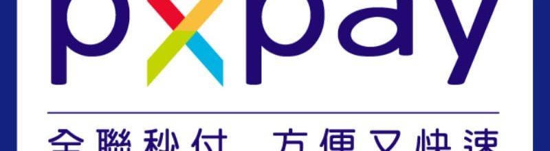 全聯 PX Pay 行動支付回饋方案‧刷卡/儲值/福利點折扣商品